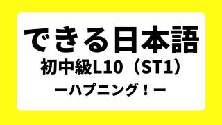 【教案】できる日本語|初中級L10(ST1)