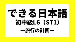 【教案】できる日本語初中級L6(ST1)