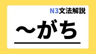 N3文法解説「~がち」