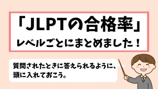 JLPT合格率