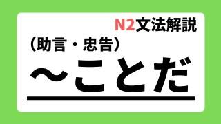 N2文法解説「~ことだ」(助言・忠告)