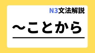 N3文法解説「~ことから」