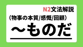 N2文法解説「~ものだ」
