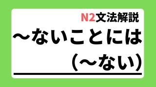 N2文法解説「~ないことには(~ない)」