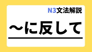 N3文法解説「~に反して」