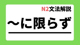 N2文法解説「~に限らず」