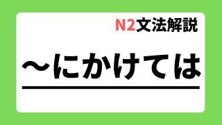 N2文法解説「~にかけては」