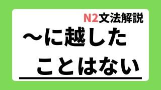 N2文法解説「~に越したことはない」