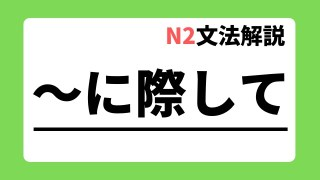 N2文法解説「~に際して」