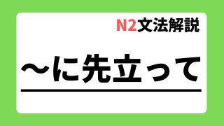 N2文法解説「~に先立って」