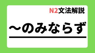 N2文法解説「~のみならず」