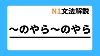 N1文法解説「~のやら~のやら」