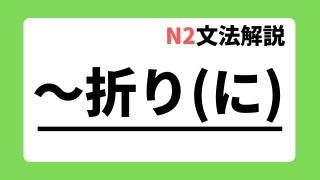N2文法解説「~折り(に/には)