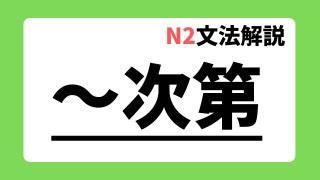 N2文法解説「~次第」