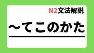 N2文法解説「~てこのかた」
