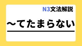 N3文法解説「~てたまらない」