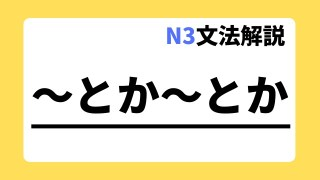 N3文法解説「~とか~とか」