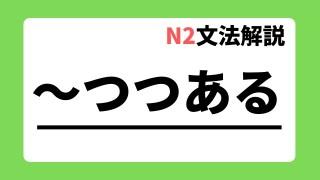 N2文法解説「~つつある」
