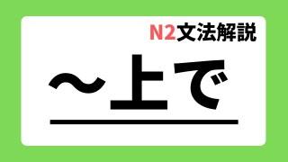 N2文法解説「~上で」