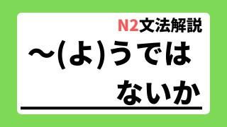 N2文法解説「~(よ)うではないか」