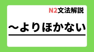 N2文法解説「~よりほかない」