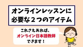 日本語のオンラインレッスンに必要なアイテムはたったの2つだけ