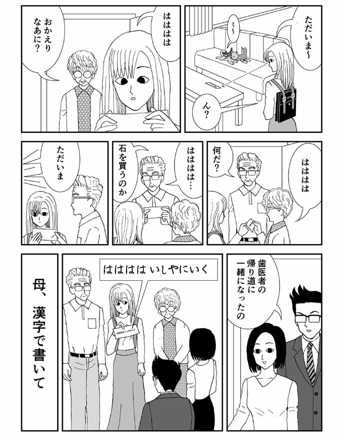漫画南條家56話内容