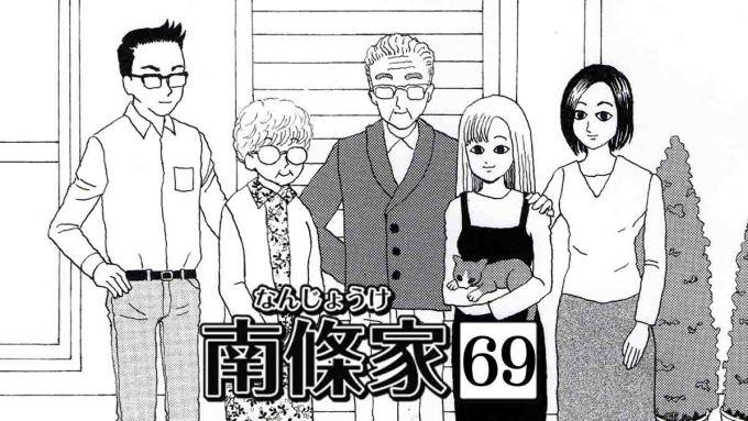 漫画南條家69話表紙