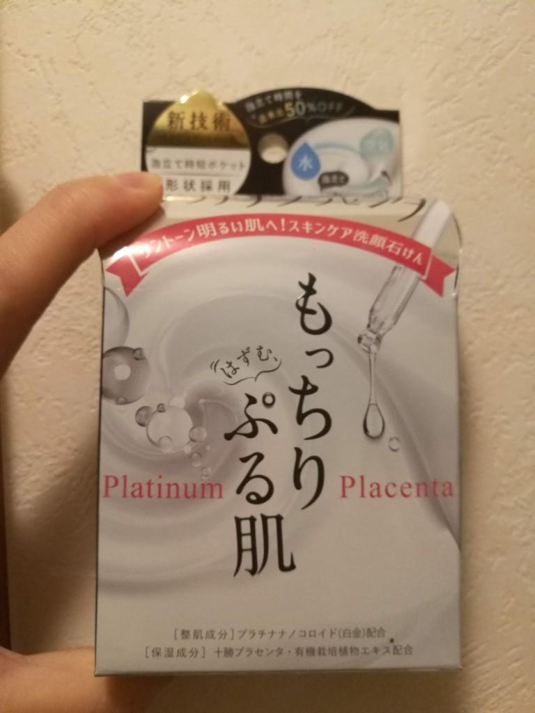プラチナプラセンタ洗顔石鹸でスキンケア!【レビュー】