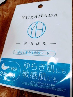 YURAHADA 目もと集中美容液シートで集中ケア!