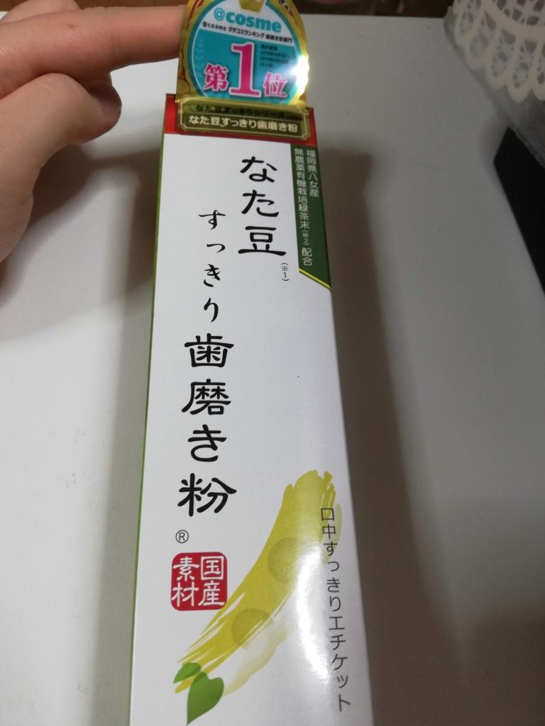 なた豆すっきり歯磨き粉 使用レビュー!