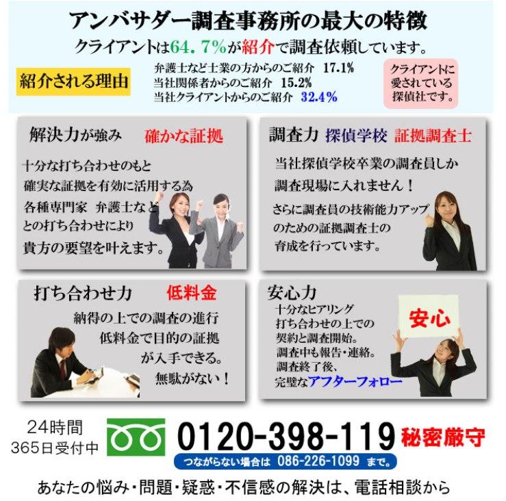 岡山 探偵アンバサダー調査事務所 特徴
