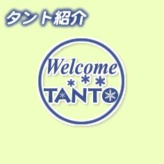 タントスキークラブをご紹介します。