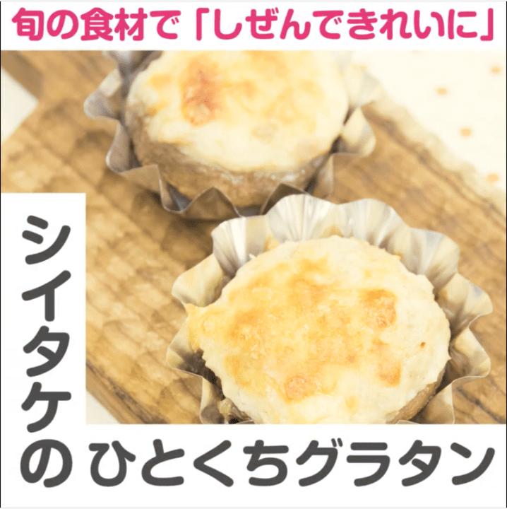 【しぜんできれいに】旬の食材を使った簡単レシピ「シイタケのひとくちグラタン」