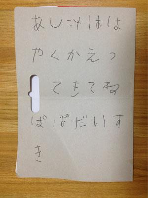 ようじょふぉんと使用例_置き手紙