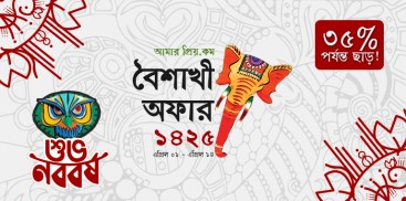 Boishakhi Mela Pohela Boishakh Offer