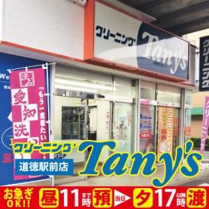 道徳駅前店