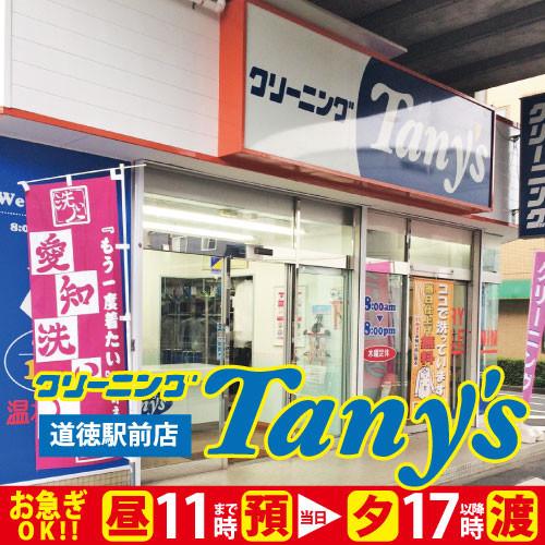 名古屋市南区クリーニングタニーズ道徳駅前店