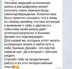Feedback_tanyamikhina (107)
