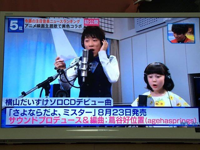 Mステ だいすけお兄さんが初登場!! 9/8
