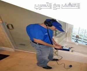 شركة كشف تسربات بالرياض , الكشف عن تسربات المياه , تسربات المياه , اصلاح التسربات في الرياض
