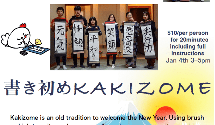 Kakizome 2017