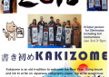 Kakizome 2018