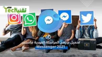 Photo of تحميل ماسنجر فيسبوك للكمبيوتر 2021 Messenger Facebook احدث اصدار مجاني
