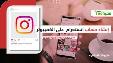 Photo of انشاء حساب انستقرام جديد على الكمبيوتر 2021 Create Instagram Account