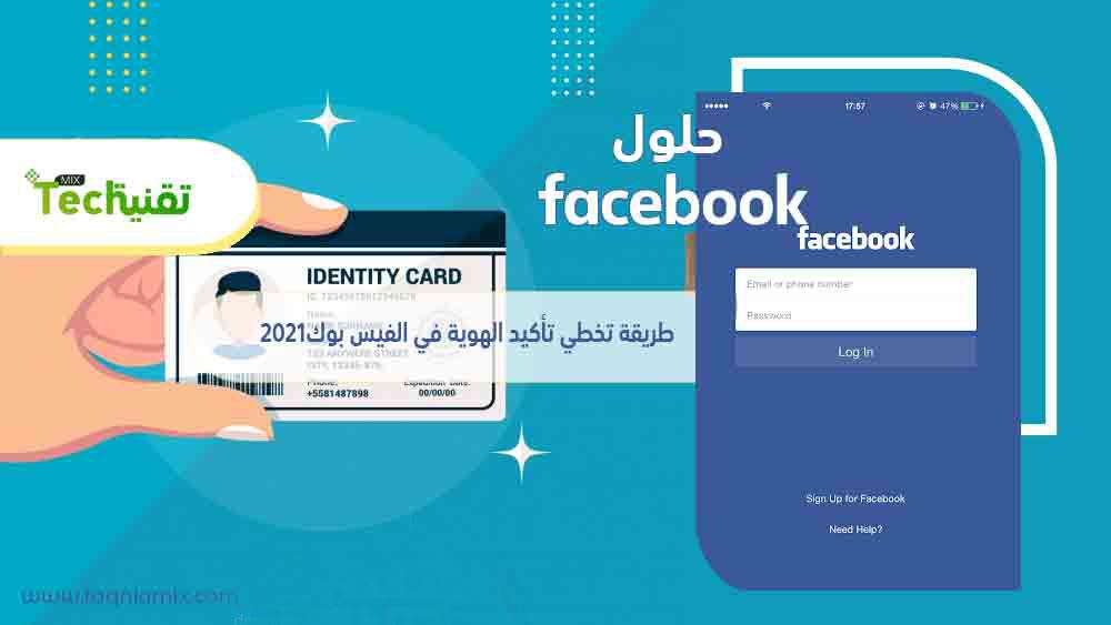 شرح طريقة تخطي تأكيد الهوية في الفيس بوك وحل مشكلة ساعدنا على تأكيد هويتك