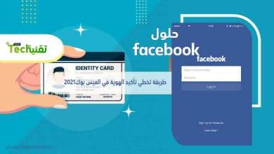 Photo of طريقة تخطي تأكيد الهوية في الفيس بوك 2021 وحل مشكلة ساعدنا على تأكيد هويتك