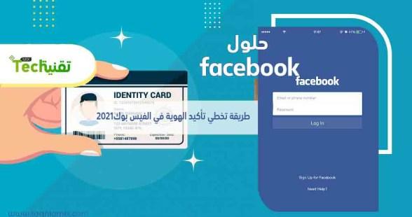 طريقة تخطي تأكيد الهوية في الفيس بوك 2021 وحل مشكلة ساعدنا على تأكيد هويتك
