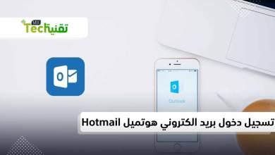 Photo of طريقة تسجيل دخول هوتميل عربي بريد الكتروني Sign In Hotmail الصفحة العربية