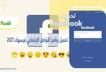 Photo of تحميل فيس بوك للكمبيوتر عربي أحدث إصدار 2021 مجانًا Download Facebook